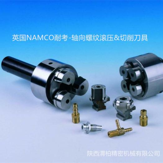 NAMCO耐考螺纹滚压工具